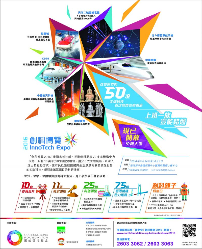 innotech_expo_2016_sources_full_page_07