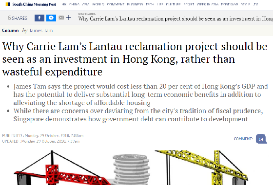 Why Carrie Lam's Lantau reclamation project should be seen as an investment in Hong Kong, rather than wasteful expenditure