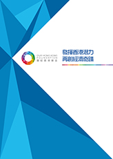 HK Econ. Development Research Report